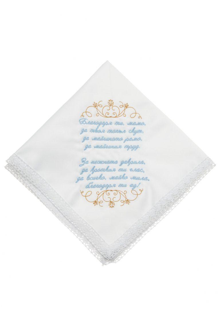 Благодарствена - бродирана кърпичка за майка