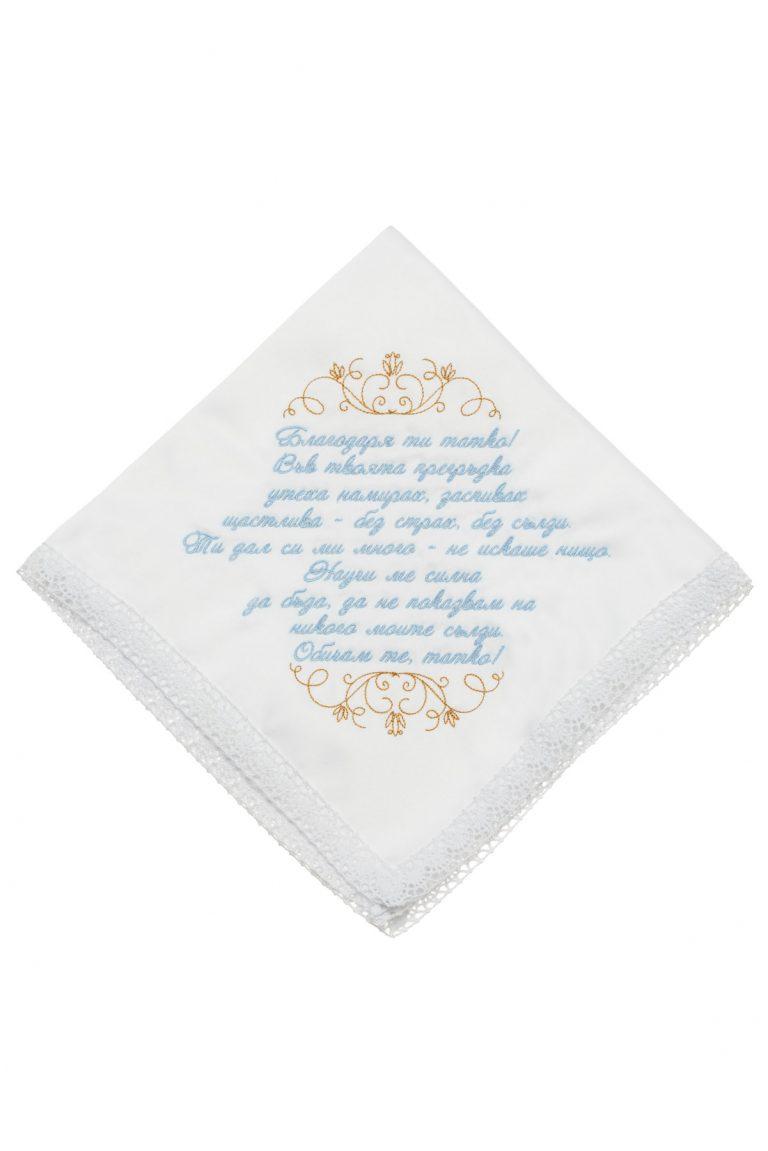 Благодарствена - бродирана кърпичка за бащата