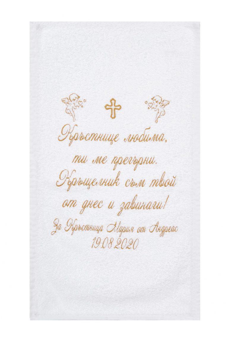Луксозна, бродирана,  персонализирана подаръчна кърпа за кръстник, кръстница