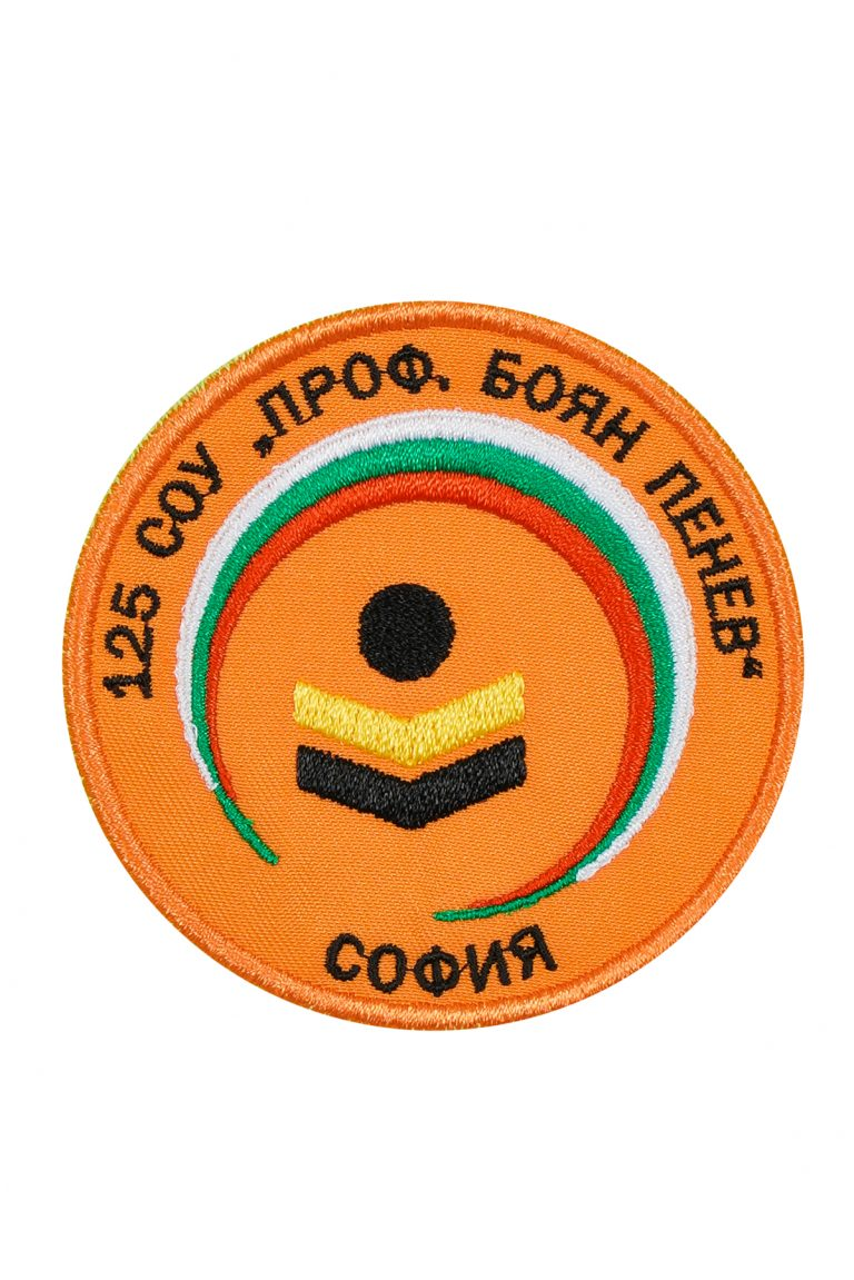 Избродирана емблема 125 СОУ Проф. Боян Пенев